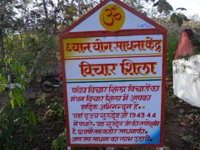 Sri Shakti Dham Ashram MP (66).jpg